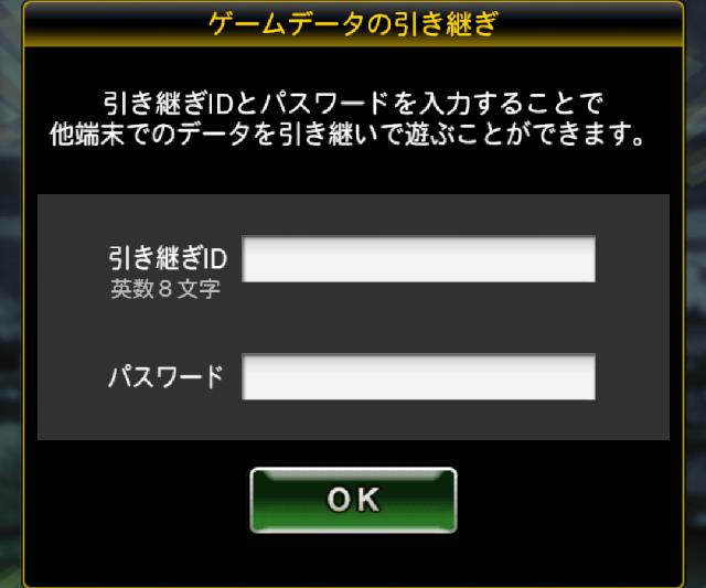 データ引き継ぎパスワード