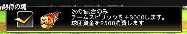 獲得資金2倍闘将の魂Title