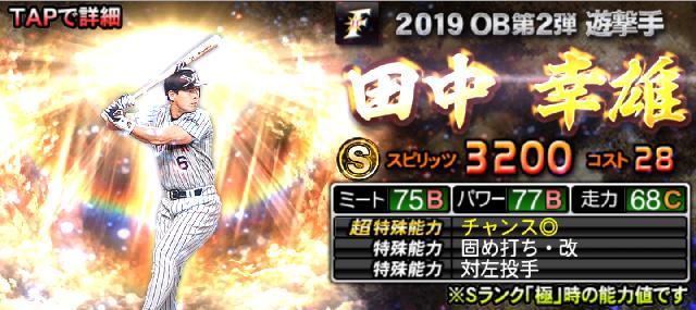 プロスピA2019OB第2弾田中