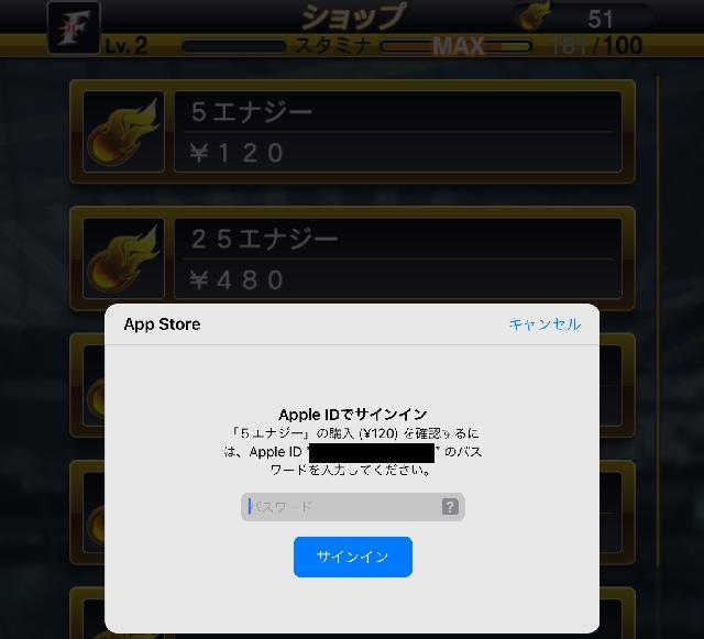 Appストアログイン