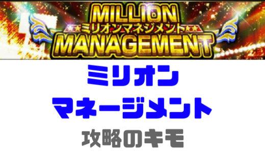 プロスピA-ミリオンマネジメント攻略!速攻で報酬ゲットのコツ!