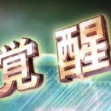 プロスピA-覚醒・限界突破・ミキサー!初心者おすすめはどれ?