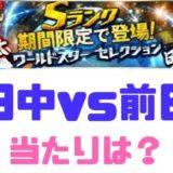 プロスピA-WSワールドスター2019!田中vs前田当たりはどっち?