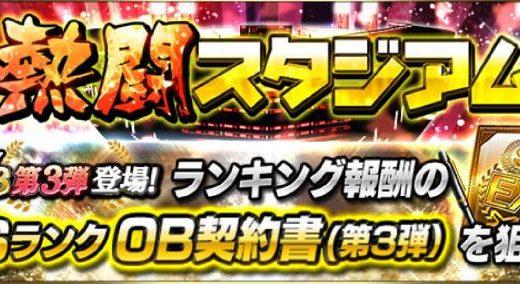 プロスピA・正月イベント確定!その前に熱闘スタジアムをクリアせよ!