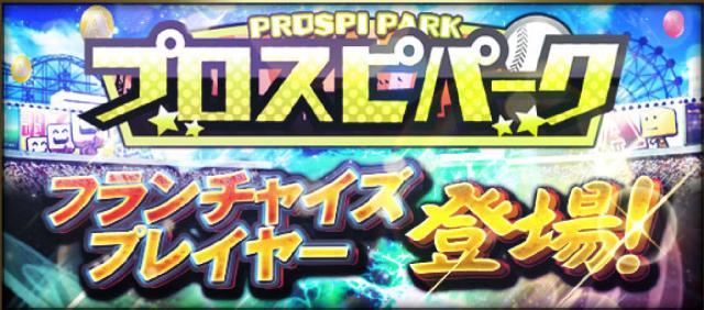 プロスピパーク