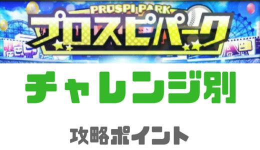 プロスピA-プロスピパーク攻略!効率UPとスクラッチのコツ判明!