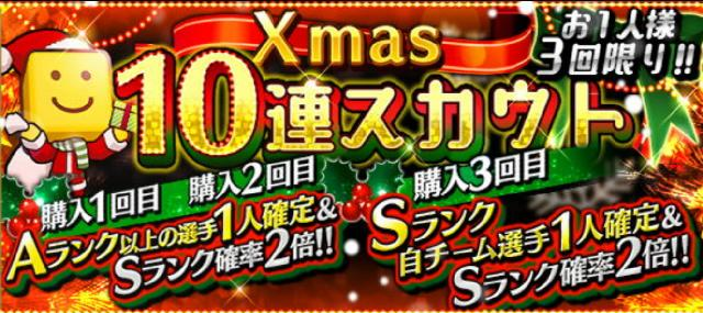 20171223クリスマス10連