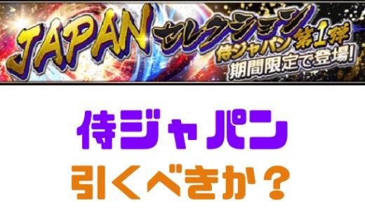 プロスピA-侍ジャパンガチャは引くべき?無課金勢はスルーしろ!