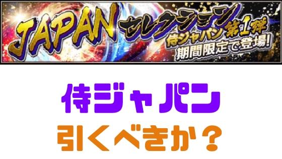 侍ジャパンガチャ2018第1弾