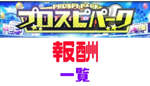 プロスピA・プロスピパーク累計報酬一覧と報酬累計ノルマ表