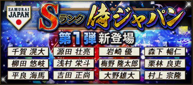 侍ジャパン2021当たり