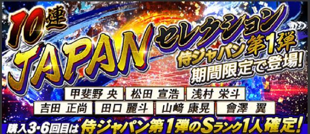 侍ジャパン2019第1弾