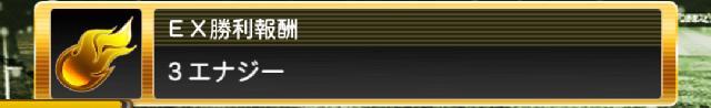 段位認定戦EX報酬