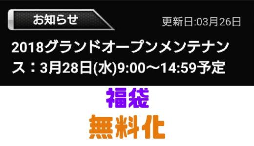 プロスピA-グランドオープンガチャ!福袋は無料で回せ!!