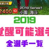 プロスピA-覚醒可能選手2019一覧!当たりランキングTOP3