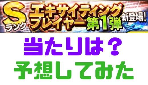 プロスピA-エキサイティングプレイヤーとは?2019第2弾予想!