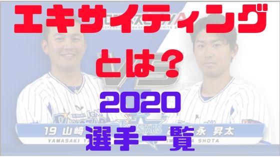 ガチャ 2020 プロスピ