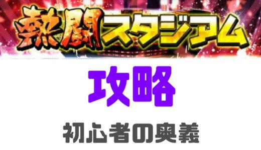 プロスピA 熱闘スタジアム攻略!報酬ゲット5つのコツ!