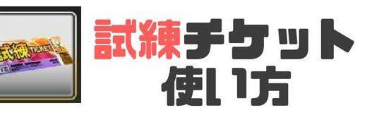 プロスピA-試練チケット使い方!初心者向け正しい使い方徹底解説!