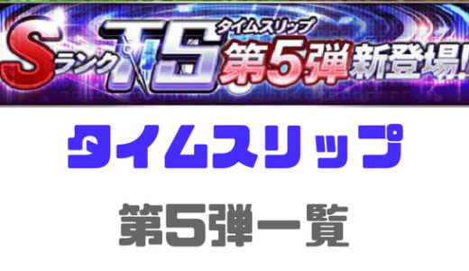 プロスピA-TSタイムスリップ2018第5弾登場!Sランク評価一覧
