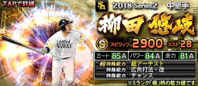 2018シリーズ2柳田