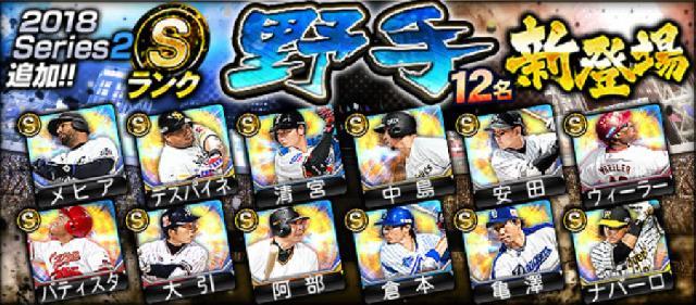 2018Series2野手