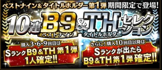 B9-THセレクション