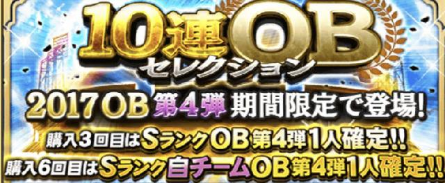 OB第4弾セレクション