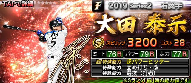 プロスピA2019アニバーサリー第2弾大田