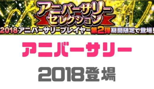 プロスピA アニバーサリー2018ガチャ登場!当たり選手決定