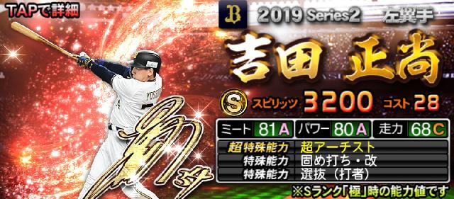 プロスピA2019アニバーサリー第2弾吉田