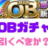 OB2018第4弾ガチャ