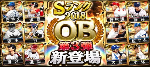 OB第3弾2018