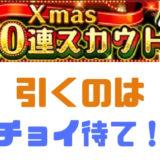 プロスピA-クリスマスガチャは引くべきか?正月福袋か?OB第3弾か?