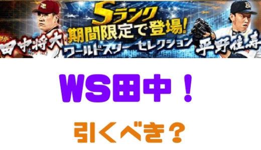プロスピA ワールドスターガチャ2018田中はひくべきか?