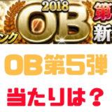 プロスピA-OB第5弾登場!2018最後の当たりとハズレ決定戦!