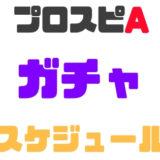 【プロスピA】ガチャスケジュール2021予想~年間全ガチャ一覧!