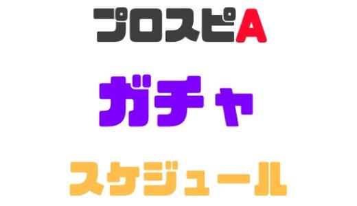 【プロスピA】ガチャスケジュール2020予想~年間全ガチャ一覧!