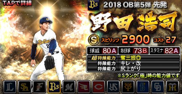 OB第5弾野田