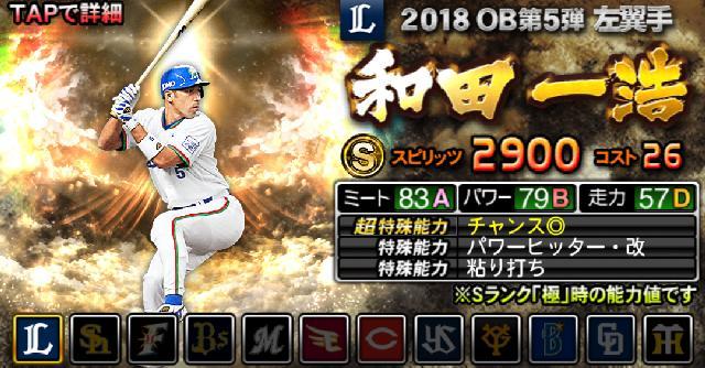 2018OB第5弾和田