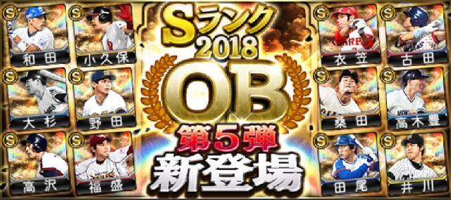 プロスピA2018-OB第5弾