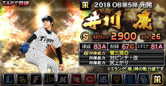 2018OB第5弾井川