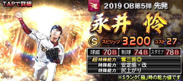 プロスピA2019OB第5弾永井