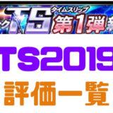 プロスピA-TSタイムスリップ2019第1弾!当りTOP3確定
