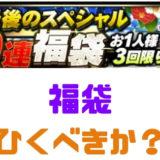 プロスピA-平成最後スペシャル福袋はひくべき?初心者は引くべき!