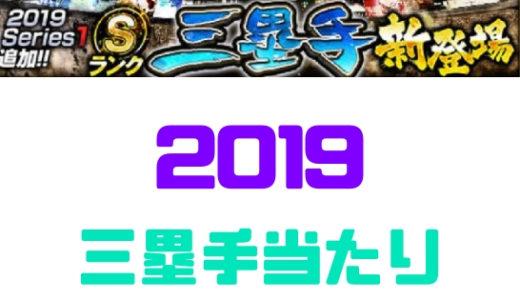 プロスピA-Sランク2019評価最新版!【三塁手】当りランキング
