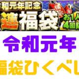 プロスピA-令和元年記念福袋は引くべきか?ちょっと待つべし!