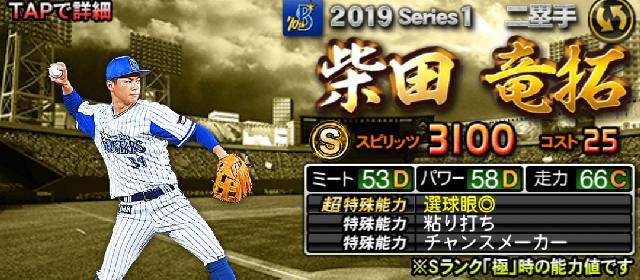 2019野手Sランク柴田