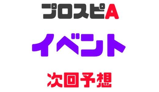 プロスピA-2019イベント年間スケジュールと次回イベント予想