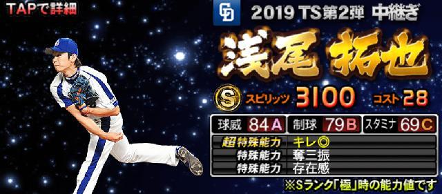 2019TS第2弾浅尾